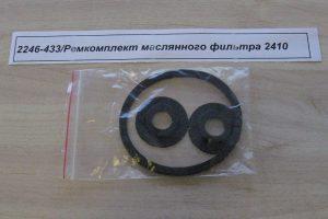 Ремкомплект масляного фильтра ГАЗ-2410