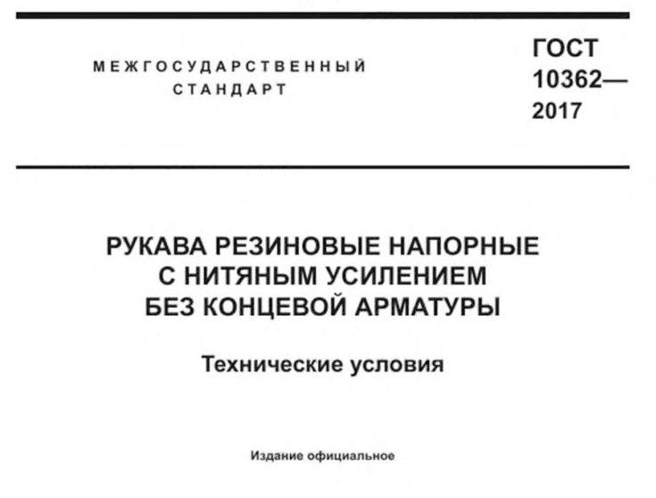 Вступил в действие новый ГОСТ 10362-2017