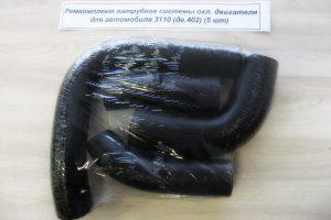 Ремкомплект патрубков системы охл. двигателя для автомобиля ГАЗ-3110 (дв.402) (5 шт)