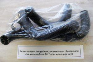 Ремкомплект патрубков системы охл. двигателя для автомобиля ВАЗ-2121 (4 шт)