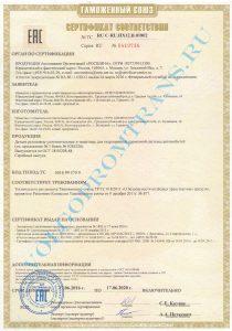 Сертификат РТИ гидропривода тормозной системы Волгопромтранс