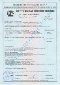 Сертификат патрубки радиаторные Волгопромтранс