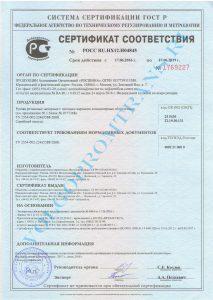 Сертификат рукава ТУ 2554-002-22465588-2008 Волгопромтранс