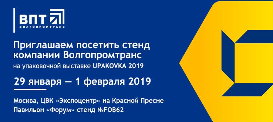 Приглашаем на выставку Упаковка-2019 в Москве