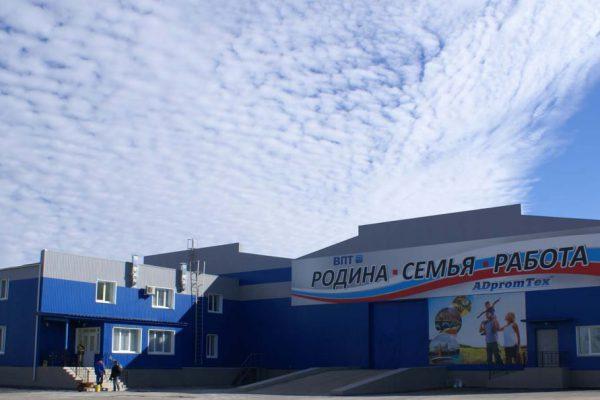 ООО Волгопромтранс г.Волжский