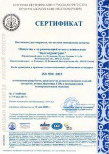 Сертификат ISO 9000:2015 Волгопромтранс