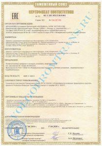Сертификат рукав ГОСТ 10362-76 Волгопромтранс