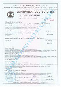 Сертификат рукав ГОСТ 9356-75 Волгопромтранс