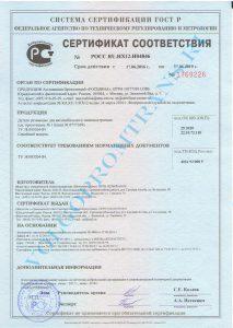 Сертификат формовые РТИ Волгопромтранс