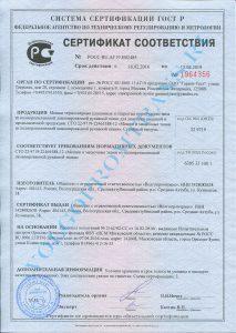 Сертификат мешки коробчатого типа Волгопромтранс