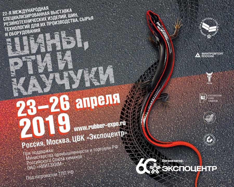 Приглашаем на выставку ШИНЫ, РТИ и КАУЧУКИ-2019!